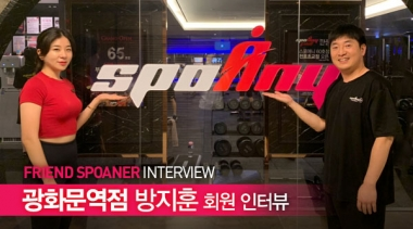 spoaner 인터뷰